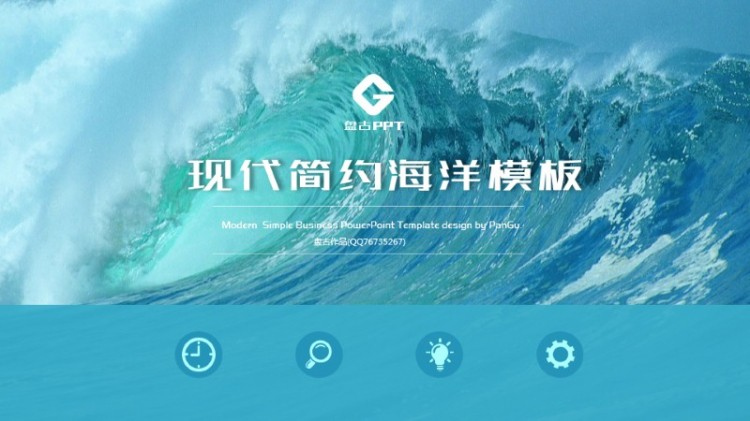 mb35简约现代海蓝色海洋主题动态ppt模板