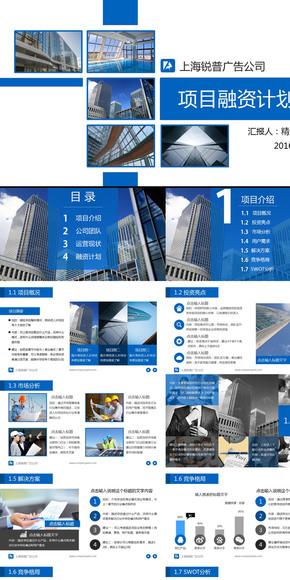 简约实用创业商业计划书模板8套主题色 框架完整 中文排版