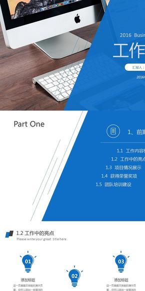简约实用工作汇报PPT-框架完整逻辑清晰中文排版5种主题色赠1000+小图标