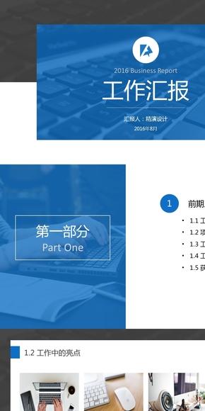 多套主题色简约实用欧美风工作汇报PPT模板 框架完整中文排版5套主题色附赠1000+图标