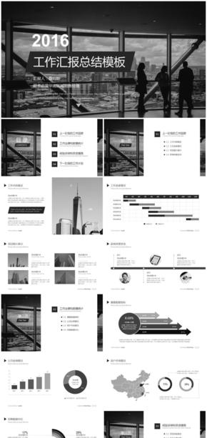 高端黑白商务风格工作汇报总结模板(框架完整、逻辑清晰,中文排版,附1000+小图标)