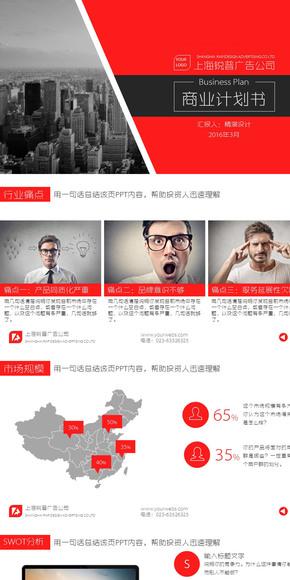 欧美风简约实用商业计划书模板9套主题色 中文排版