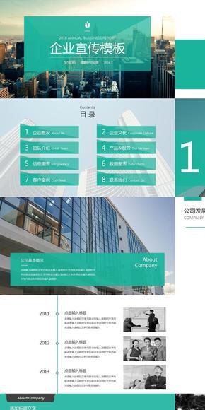 扁平欧美商务风格通用模板,50+页,4套主题色,附赠1000+图标