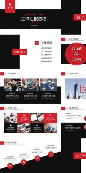 红色扁平商务工作总结汇报PPT模板 框架完整 逻辑清晰 中文排版