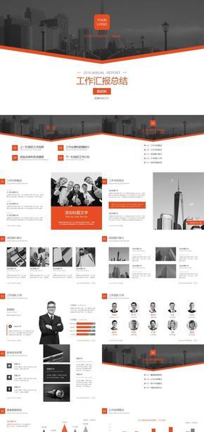 简约实用欧美商务风格工作汇报总结PPT模板(框架完整,逻辑清晰,附赠4套主题色、1000+小图标)