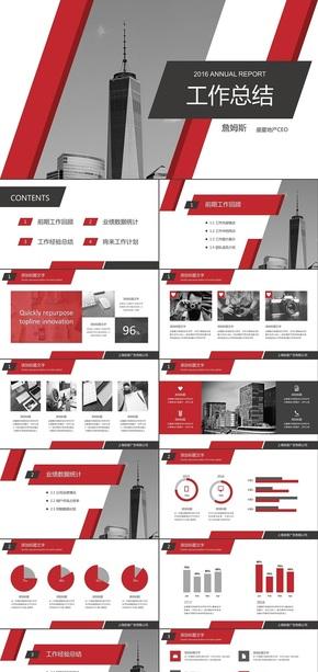 【非VIP会员购买】红色简约实用欧美风工作汇报PPT模板 框架完整 中文排版附赠1000+图标