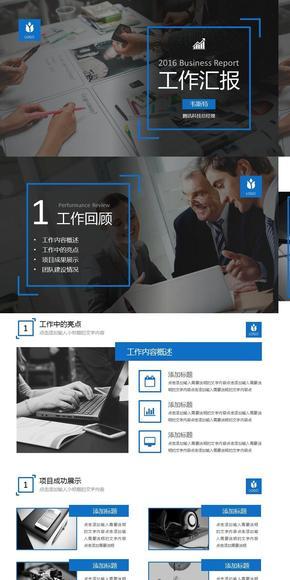多套主题色欧美扁平工作汇报总结模板 框架完整 中文排版