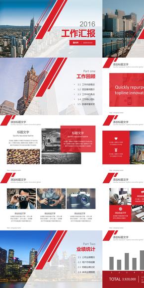 红色简约实用欧美风工作汇报PPT模板另附多套主题色 框架完整中文排版3套主题色附赠1000+图标