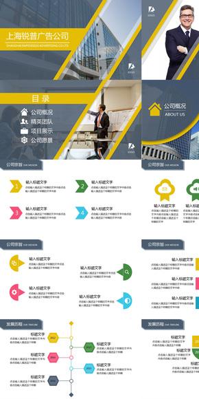 多彩实用欧美简约商务演示模板框架完整 思路清晰