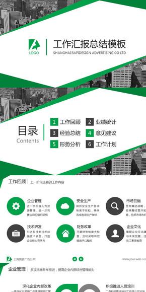 【定制级汇报总结】简约欧美商务风格 全中文排版 所见即所得