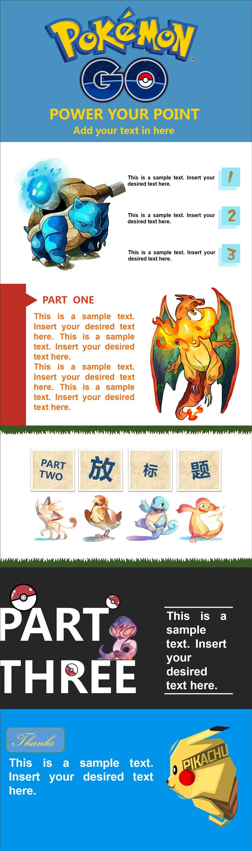 "免费ppt模板Pokemon GO模板ppt下载"""