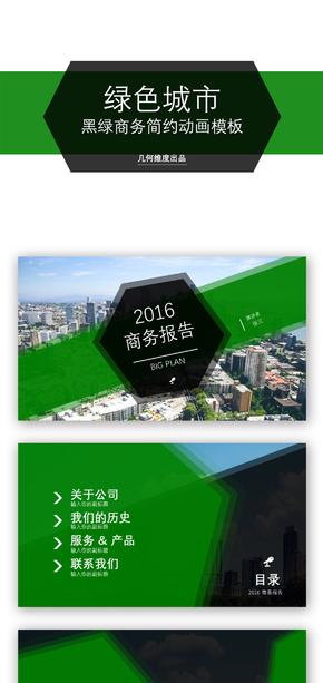 现代城市黑绿商务简约动画模板