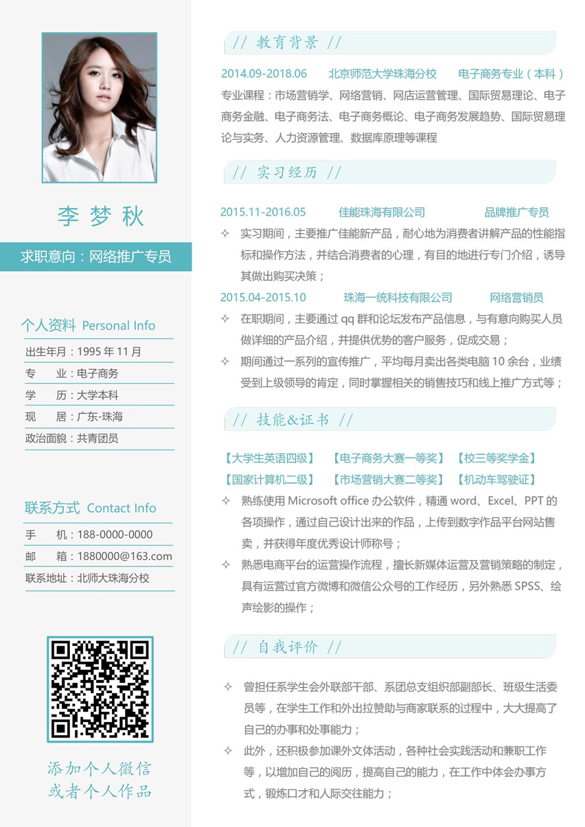 陶钰玉个人简历_作品标题:热门通用个人销售求职简历模板