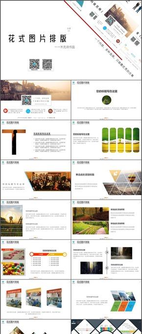 【合集05】PPT花式图片排版(前100名限时折扣9.9元)