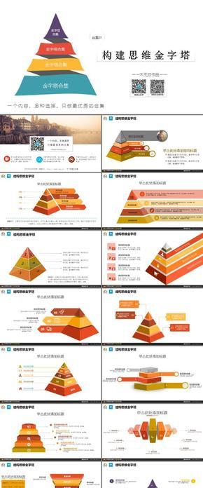 【合集07】构建思维金字塔 前50名限时2折