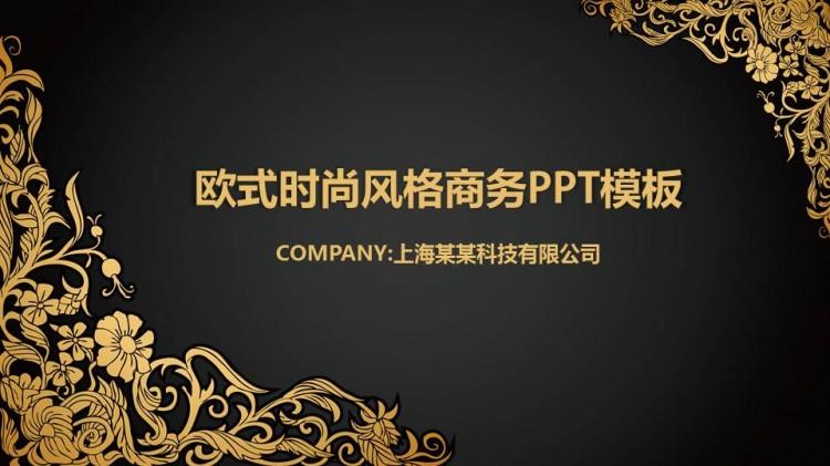 金色大气时尚高档欧式花纹风格ppt模板