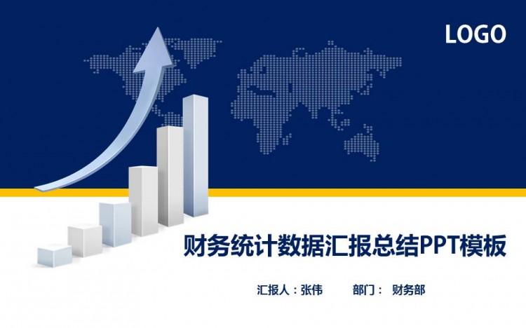 数据统计分析市场调研财务报表财务报告ppt模板图表