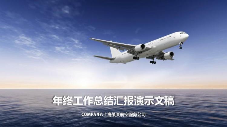 机场年终工作总结报告汇报国际航空公司民航局空运飞机ppt模板