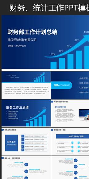蓝色述职报告新年计划工作总结财务报告统计报表市场调研营销财务部PPT模板