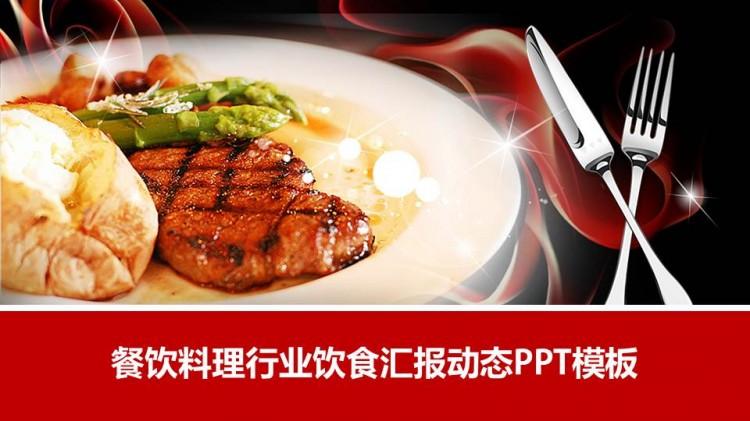 饮餐厅美食ppt模板