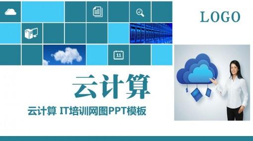 网络科技大数据云计算年终工作总结汇报动态ppt模板
