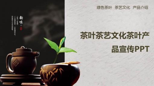 茶礼艺术茶道茶叶ppt模板