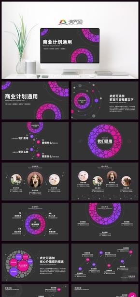 S050-圆与气泡2020商业计划通用PPT模板(布衣公子作品)