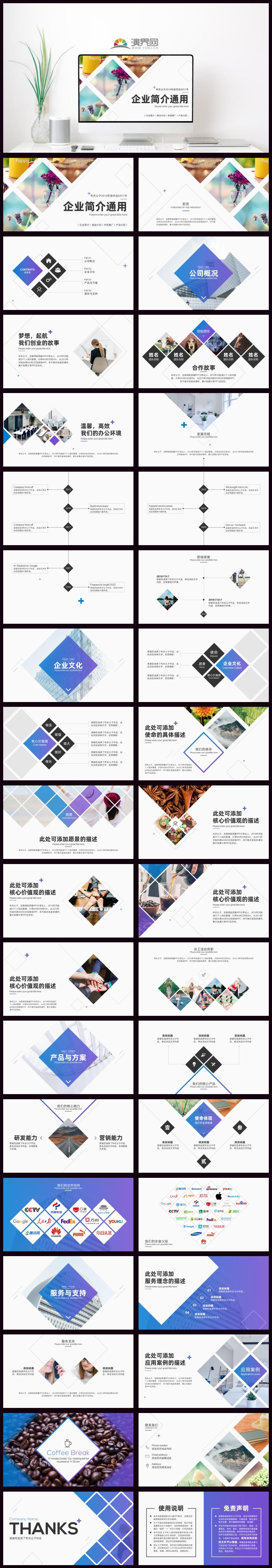 S051-菱形2020企业简介产品介绍PPT模板(布衣公子作品)