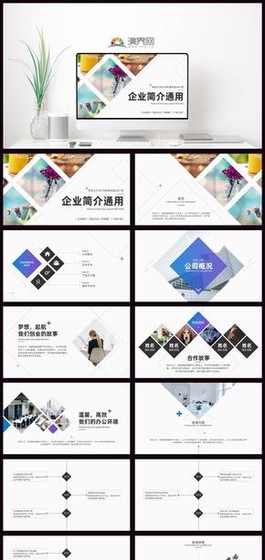 S051-菱形2020企業簡介產品介紹PPT模板(布衣公子作品)