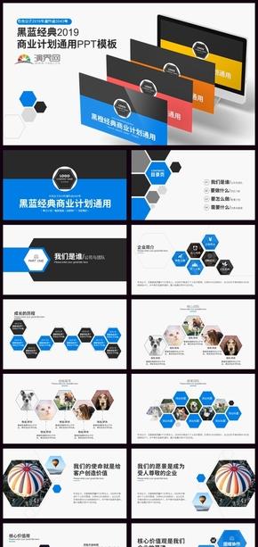 S043-黑藍經典2019商業計劃通用PPT模板38元(布衣公子作品)@teliss