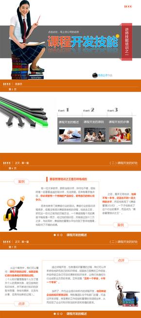 17-课程开发技能(布衣公子作品)2012.10.09版@teliss