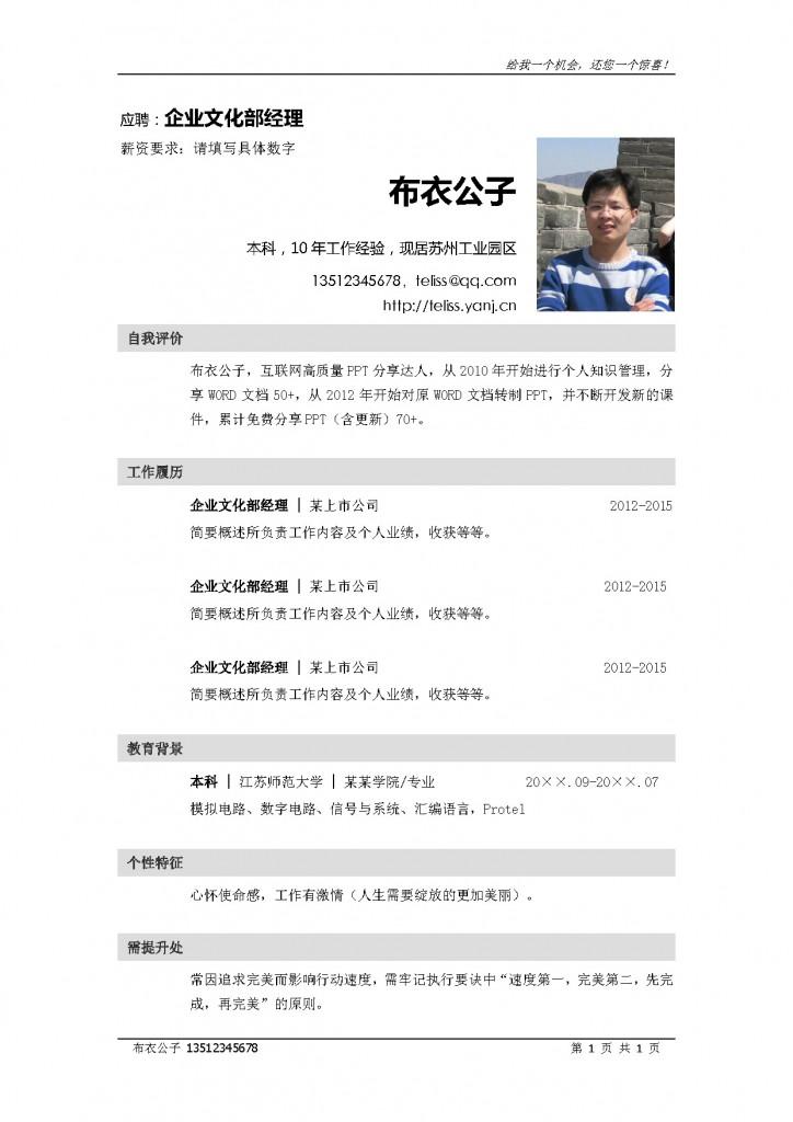 9元】s007-word简历模板五套