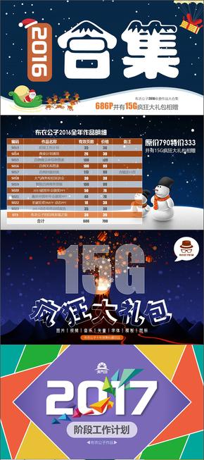 【2016合集】布衣公子2016收费作品686页333元