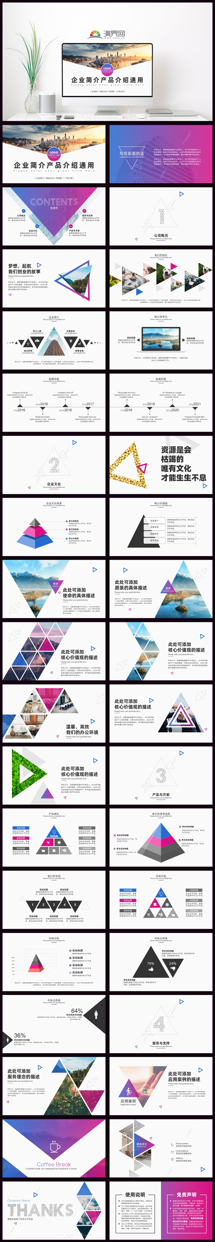S052-三角形2020企业简介产品介绍PPT模板(布衣公子作品)