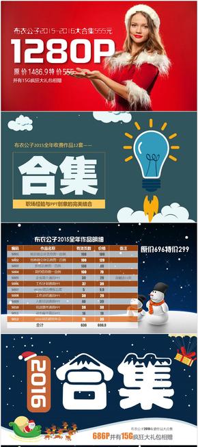 【两年合集】布衣公子2015-2016收费作品1280页555元