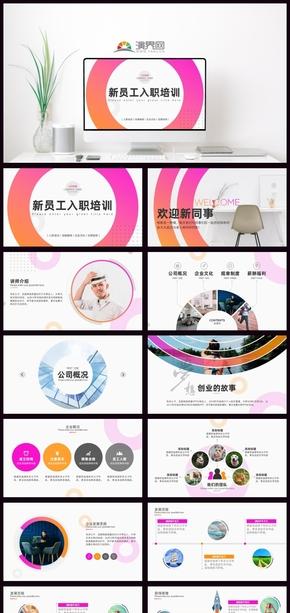 【布衣公子作品】圓與圓環2020新員工入職培訓PPT模板