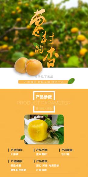 【再晨】2018农产品水果系列陕西富平曹村杏详情页产品介绍美食风格原稿