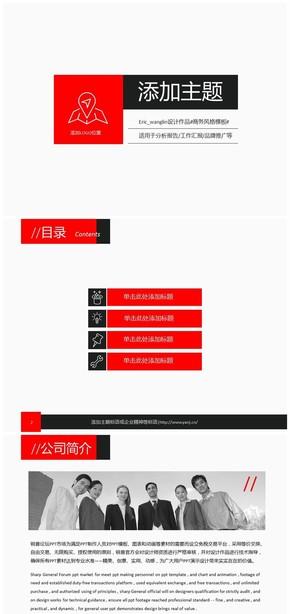 黑红配色经典商务PPT模板