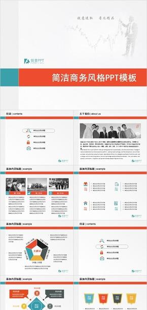 红青色调简洁商务风格PPT模板