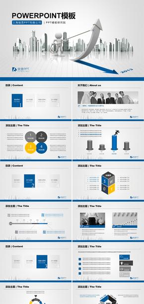 蓝色商务风格工作汇报类PPT模板