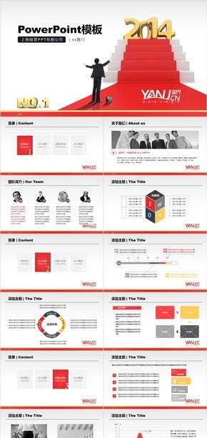 红色商务风格年终总结PPT模板二