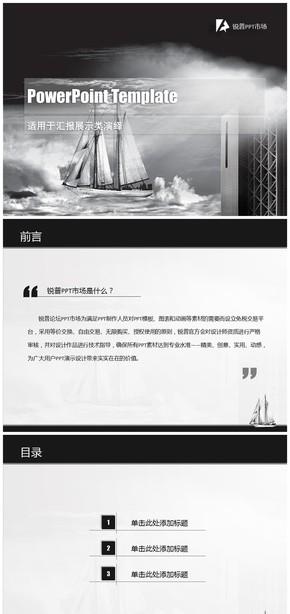 云海扬帆商界无常培训管理类PPT模板