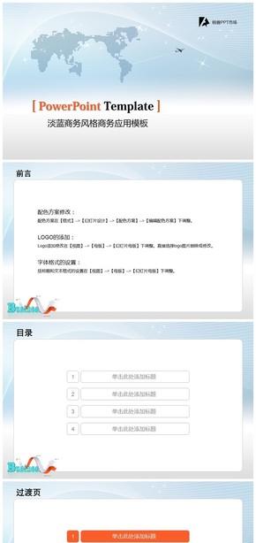 淡蓝商务风格简报|总结PPT模板
