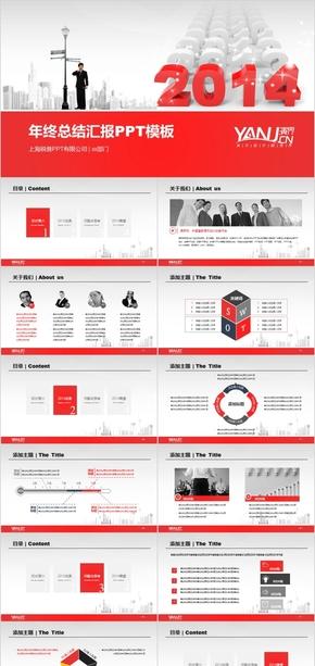 简约商务风格2013年终总结汇报PPT模板
