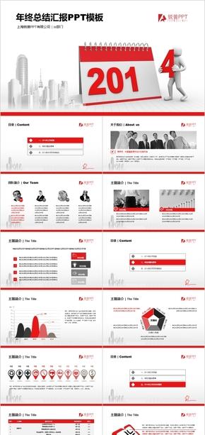 红灰商务风格年终总结PPT模板