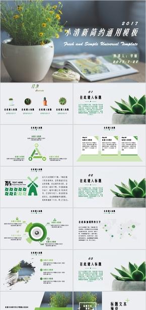 2017小清新簡約通用模板