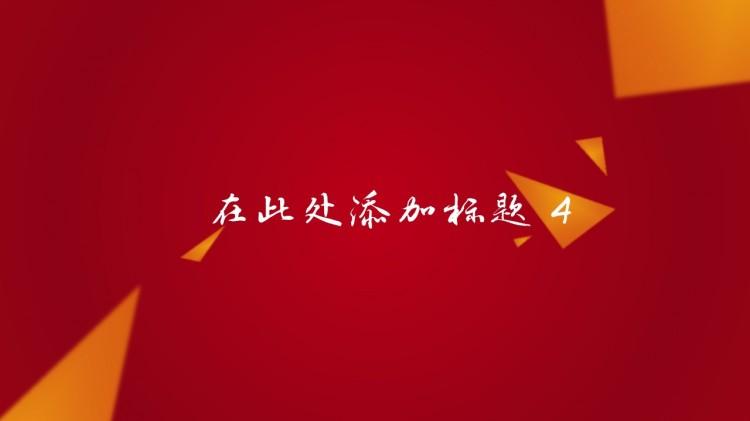 【通用红色经典商务ppt模板】图片