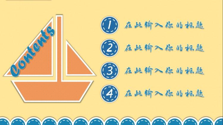 卡通海洋微立体剪纸风通用教育ppt模板