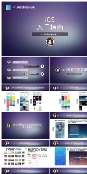 【玛丽教程】iOS背景那些事儿