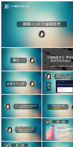 【玛丽教程】聊聊iOS风可编辑图表